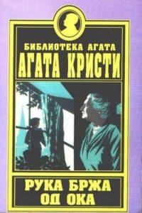 Ruka brza od oka - Agatha Christie