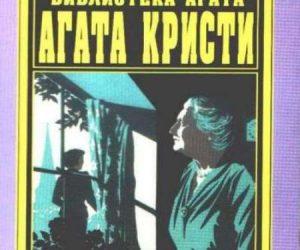 Agatha Christie – Ruka brža od oka