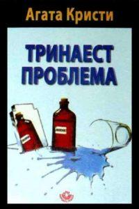 Trinaest problema - Agatha Christie