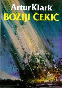 Boziji cekic - Arthur C. Clarke